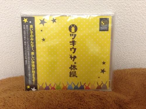 tsukiusa_taisou