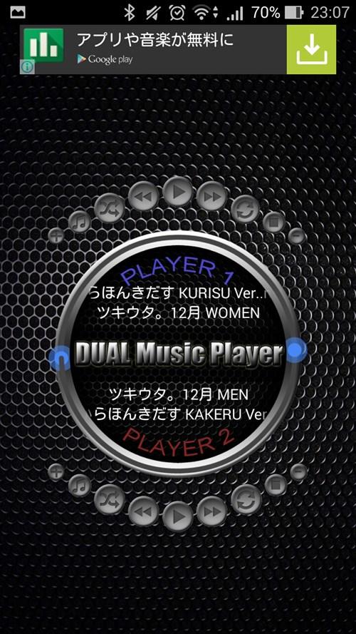 dualmusicplayer
