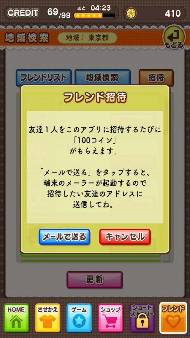 tsukipa_friend_shoutai