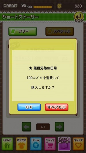 tsukipa_SS_special